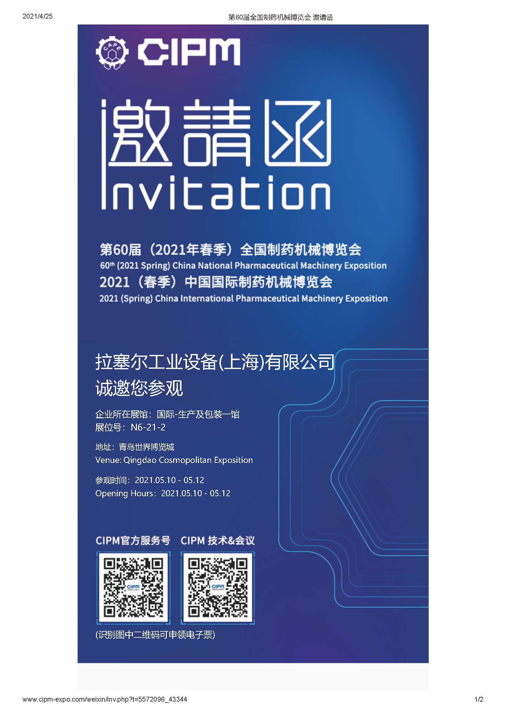 第60届全国制药机械博览会-邀请函